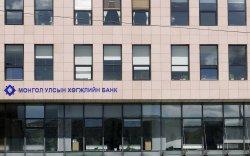 Хөгжлийн банкинд бүтцийн өөрчлөлт хийнэ