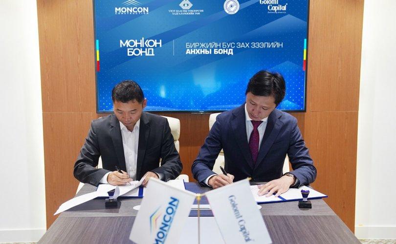 Монголын биржийн бус зах зээлийн хамгийн анхны бүтээгдэхүүн гарахад бэлэн боллоо