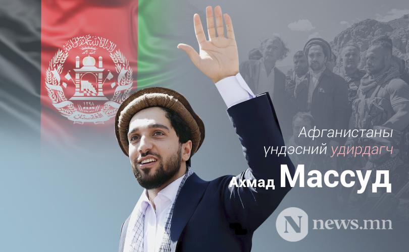 Афганистаны үндэсний удирдагч Ахмад Массуд