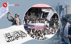 Талибууд НАТО-г оршуулж, дайны олзоо гайхуулан, бах таваа хангав