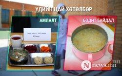 Тойм: Үдийн хоолны үнэн төрх
