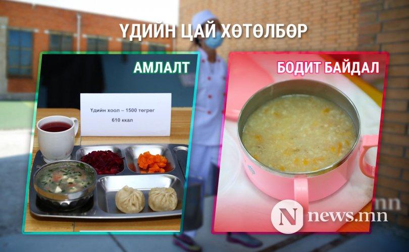 Сурвалжлага: Үдийн хоолны үнэн төрх
