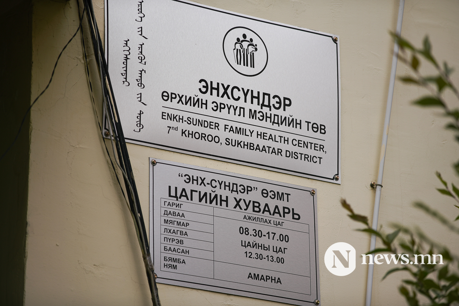 Өрхийн эмнэлэгүүдээр сурв (2)