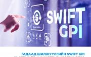 Гадаад шилжүүлгийн SWIFT GPI системийг амжилттай нэвтрүүллээ
