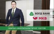 "Богд Банк ""Credit Bank of Moscow""-тай стратегийн түвшинд хамтран ажиллахаар боллоо"