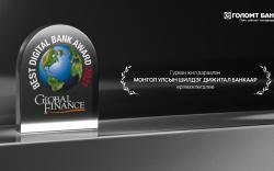 """Голомт банк """"Монгол Улсын Шилдэг Дижитал Банк""""-аар шалгарлаа"""