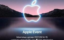 Apple – н шинэ бүтээгдэхүүн зарлах намрын арга хэмжээ 14-15-нд шилжих шөнө болно