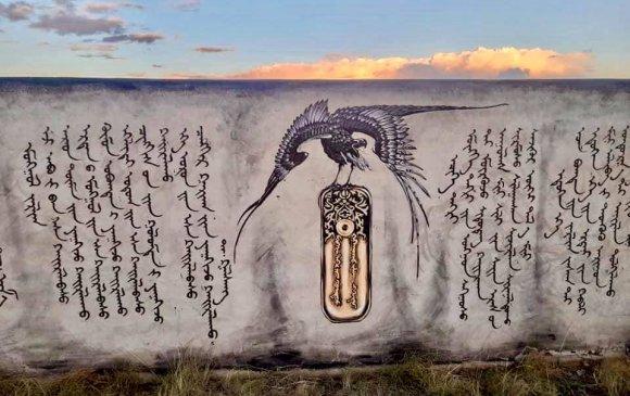 Хашаагаа Чингисийн хөрөг, монгол бичгээр чимжээ