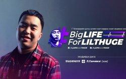 """Big Life for Lil Thug-E"" хандивын аянд нэгдэцгээе"