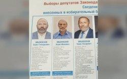 Санкт-Петербургийн зөвлөлд ижил нэр, төрхтэй 3 хүн нэр дэвшчээ