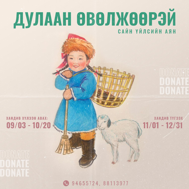 """Dulaan-Poster-2 """"Дулаан өвөлжөөрэй"""" сайн үйлсийн аян зарлагдлаа"""