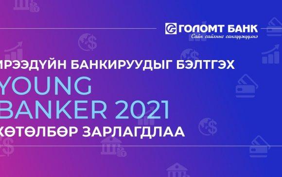 """Ирээдүйн банкируудыг бэлтгэх """"Young Banker-2021"""" хөтөлбөр зарлалаа"""