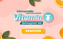 """""""Витамин ₮"""" урамшуулалт аян дахин зарлагдлаа"""