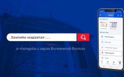 """Зээлийн мэдээллээ """"e-Mongolia""""-гаас харах боломжтой боллоо"""