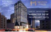 Minister tower: Тансаг зэрэглэлийн цогцолбор төслийн даваа талууд
