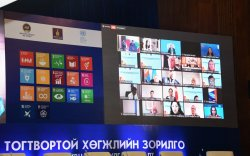Тогтвортой хөгжлийн зорилго – дээд түвшний үндэсний анхдугаар чуулга уулзалт эхэллээ