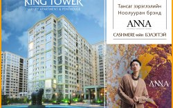 """KING TOWER: Тансаг зэрэглэлийн """"Anna cashmere"""" брэндийн бэлэгтэй"""