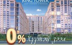 King tower : 0% хүүтэй зээл