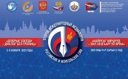 Орос, Монголын сэтгүүлчид хил хязгааргүй ярилцана
