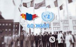 Монгол Улсын НҮБ-д өнгөрүүлсэн 60 жил: Хэн юу хэлэв?