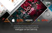 Монголоос хамгийн их худалдан авалт хийгддэг топ 6 онлайн сайт