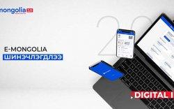 """""""e-Mongolia"""" Иргэн бүрт Digital ID үүслээ"""