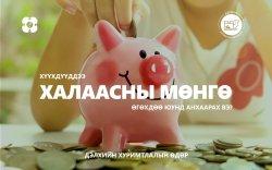 Халаасны мөнгөний тухай эцэг, эхчүүдийн мэдэх ёстой зүйлс