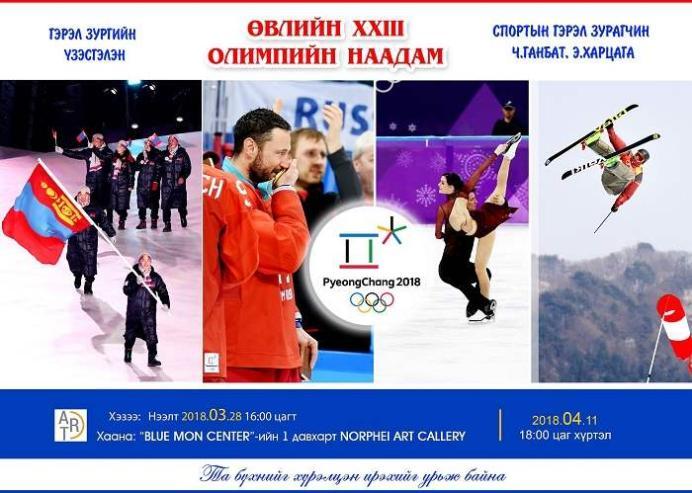 """""""Пёнчан 2018"""" олимпийн гэрэл зургийн үзэсгэлэн нээлтээ хийлээ"""