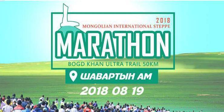 Олон улсын марафончид Богдхан ууланд уралдана