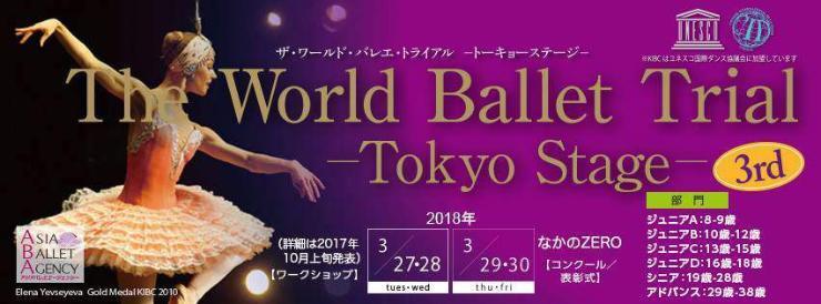 """Д.Алтанхуягийн шавь нар """"The World Ballet Trial""""-д оролцоно"""