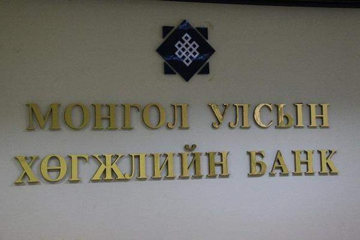 Монгол Улсын Хөгжлийн банкны ТУЗ-ын гишүүдийг томиллоо