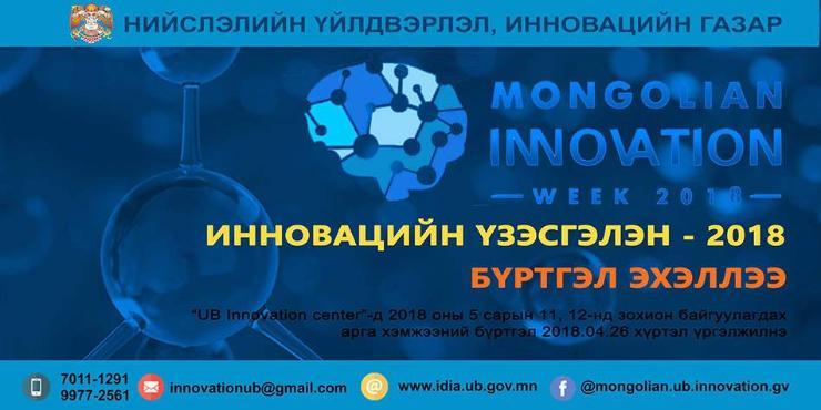 """""""Инновацийн үзэсгэлэн 2018"""" арга хэмжээний бүртгэл эхэллээ"""