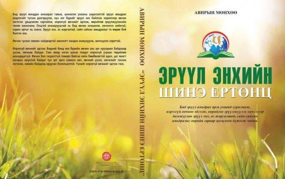 """Эрүүл амьдрахад суралцахуй: """"Эрүүл энхийн шинэ ертөнц"""" номын онцлох 15 зөвлөгөө"""