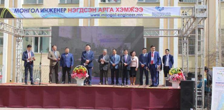 """""""Монгол инженер-2018"""" нэгдсэн арга хэмжээг жил бүр зохион байгуулна"""