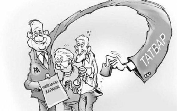 Татварын реформыг таалаагүй МАН
