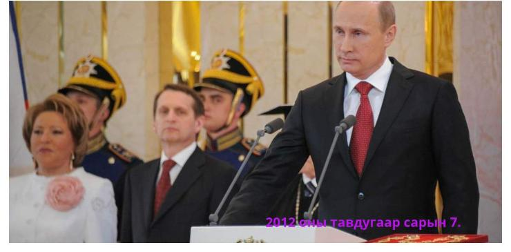 """""""Оросын хаан"""""""