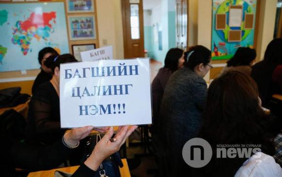 Багш нарын ажил хаялт үргэлжилж байна