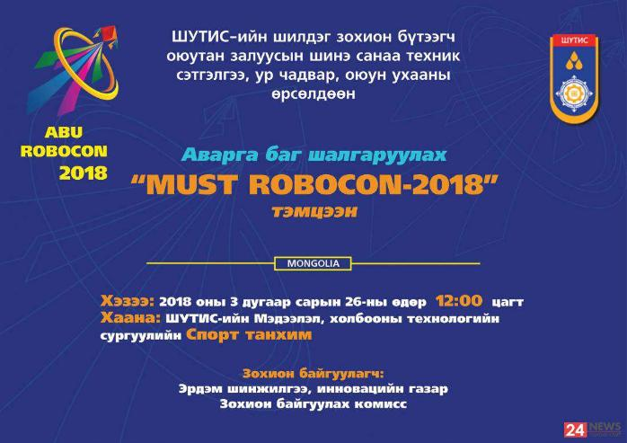 """""""Must robokon-2018"""" тэмцээн болно"""
