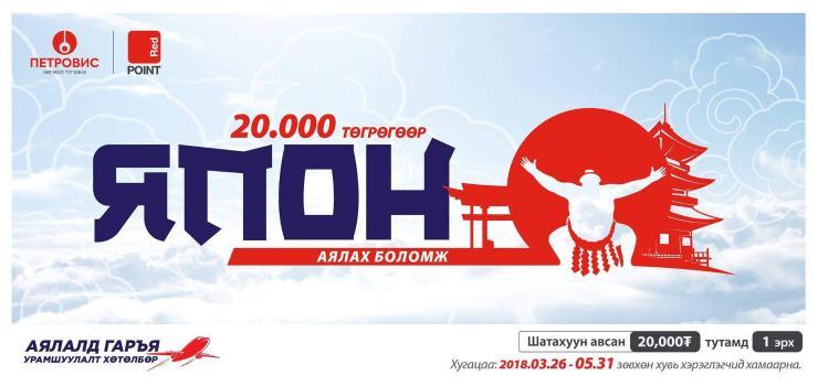 20 мянган төгрөгөөр Японд аялах боломжтой