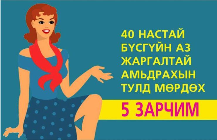 40 настай бүсгүйн аз жаргалтай амьдрахын тулд мөрдөх 5 зарчим