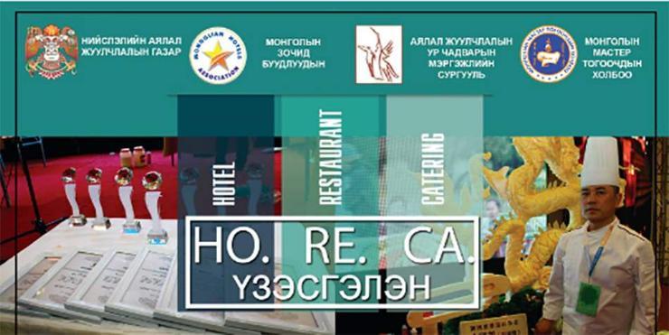 """""""Horeca expo"""" зочид буудал, зоогийн газрын хангамжийн үзэсгэлэн болно"""