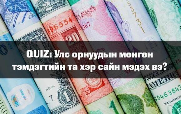 QUIZ: Мөнгөн тэмдэгтийн талаарх мэдлэгээ сориорой!