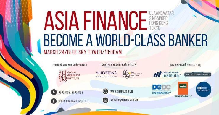 """""""Asia finance 2018 Ulaanbaatar"""" банк санхүү, хүний нөөцийн чуулга уулзалт болно"""