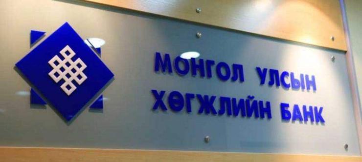 Монгол Улсын Хөгжлийн банкнаас дараах тендерийг зарлаж байна