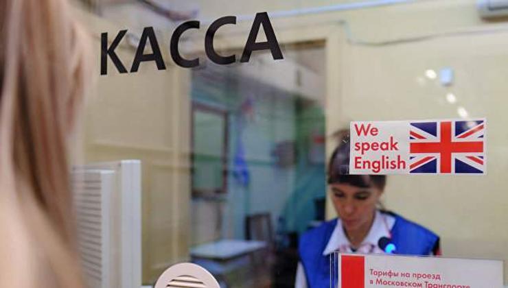 Москвагийн метроны англи хэлтэй кассчдыг тодотгоно
