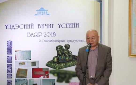 """""""Монгол ном, бичгийн эрдэнэс"""" судлаач Р.Отгонбаатарын хувийн цуглуулгаас үзэсгэлэнд урьж байна"""