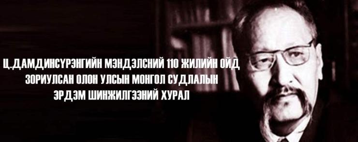 """""""Академич Ц.Дамдинсүрэн ба Монголын нууц товчоо"""" олон улсын монгол судлалын хурал болно"""