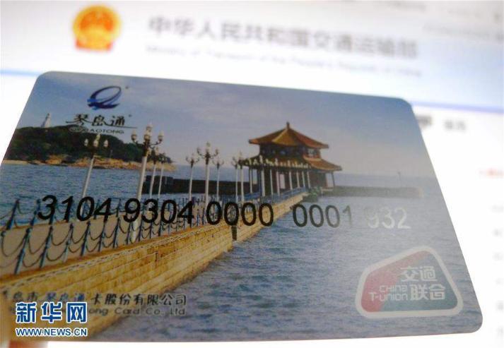 Хятад 220 хотод ашиглах автобусны карттай болно