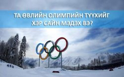 QUIZ: Өвлийн олимпийн талаарх мэдлэгээ сориорой