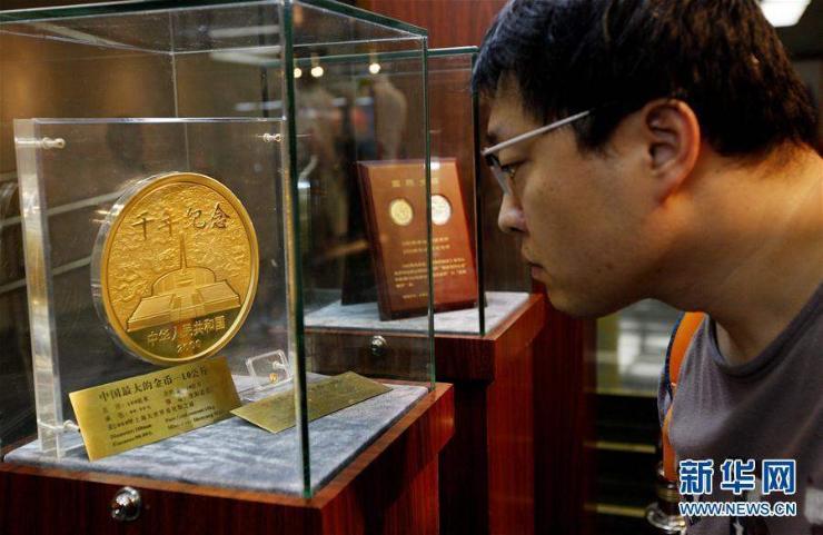 Хятадын зоосон мөнгө гүйлгээнд нэвтрээд 60 жил болжээ